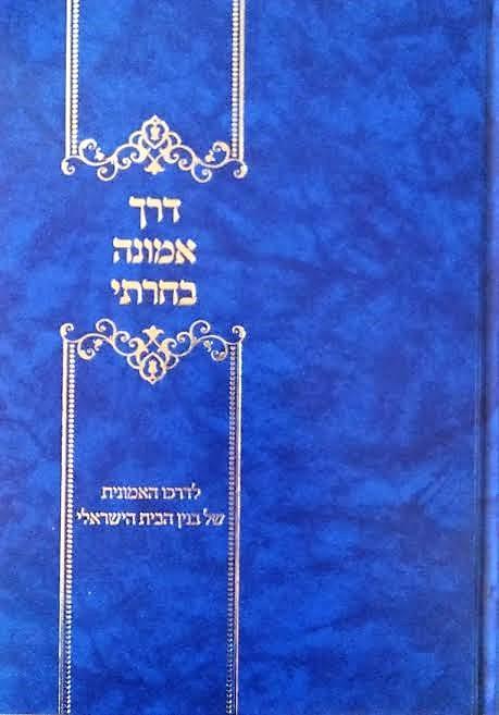 דרך אמונה בחרתי -מהדורה מורחבת