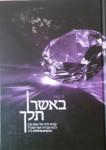 """באשר תלך-קורותיה של הרבנית מרגלית ע""""ה"""