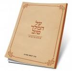 על המלך טוב- הרב יהושוע שפירא