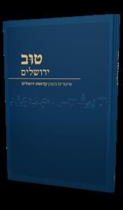 טוב ירושלים-שיעורים בעניין קדושת ירושלים