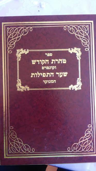 טהרת הקודש וקונטרס שער התפילות