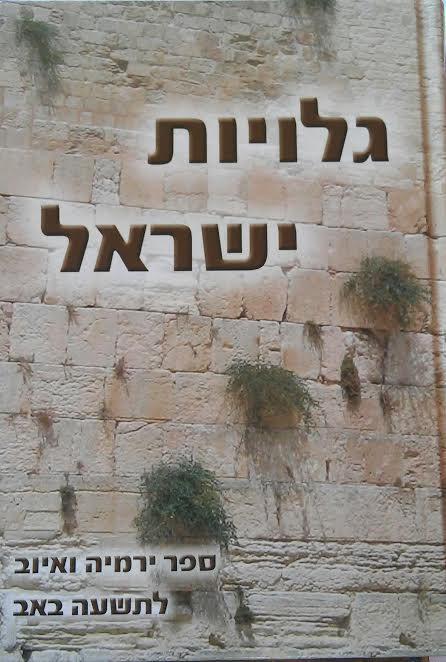 גליות ישראל-ספר ירמיה ואיוב