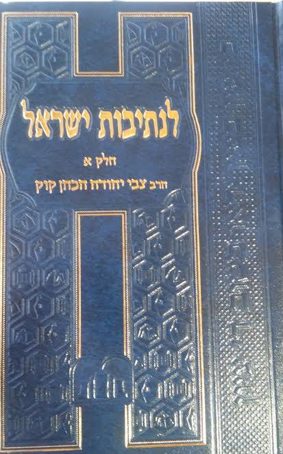 """לנתיבות ישראל א-הרצי""""ה"""