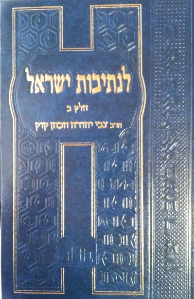 לנתיבות ישראל ב-הרציה