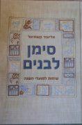 סימן לבנים -אליעזר קשתיאל