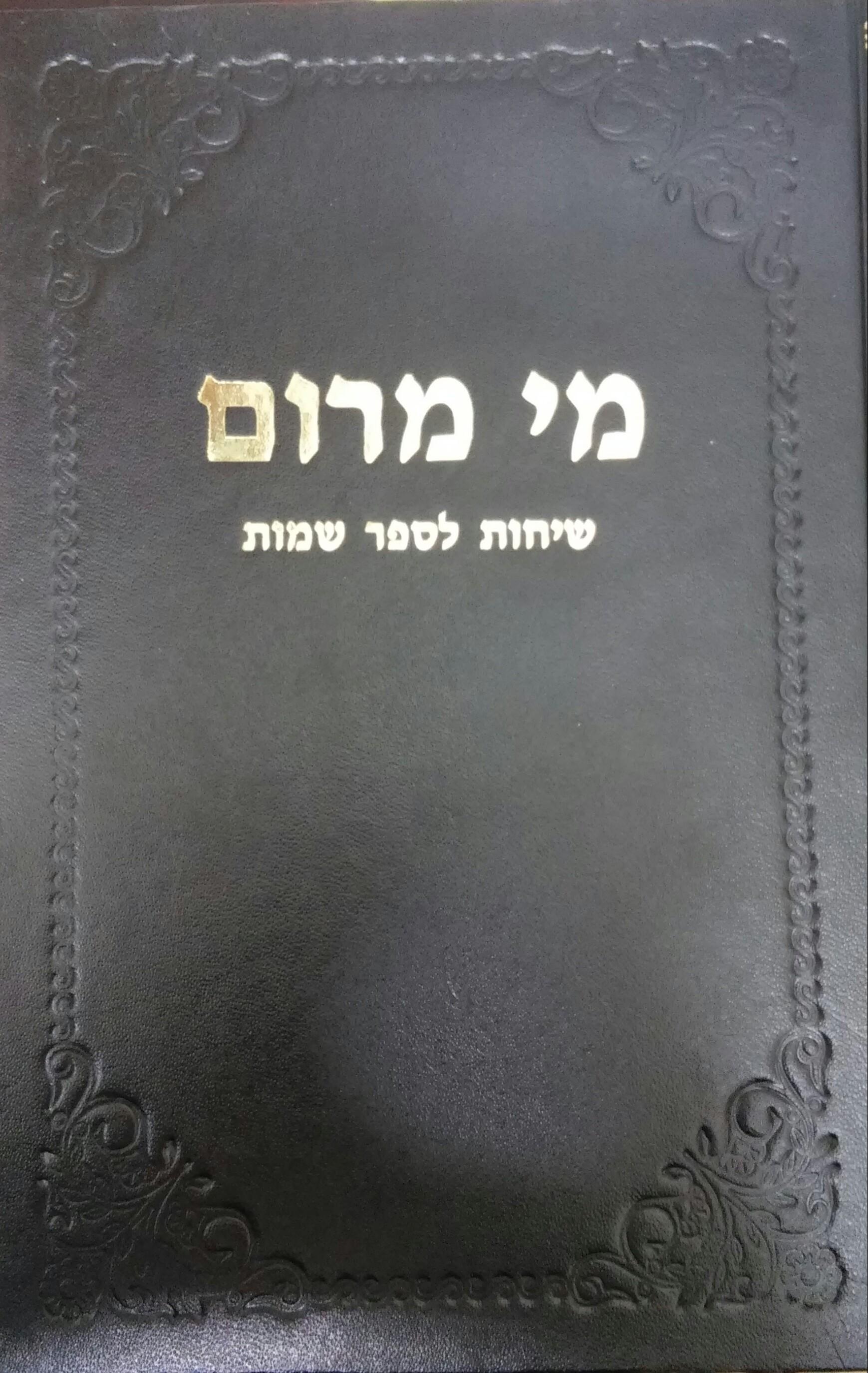מי מרום חלק ח -ספר שמות