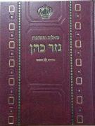 """שו""""ת נזר כהן -הרב זמיר כהן"""