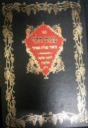 מנות הלוי -רבי שלמה אלקבץ
