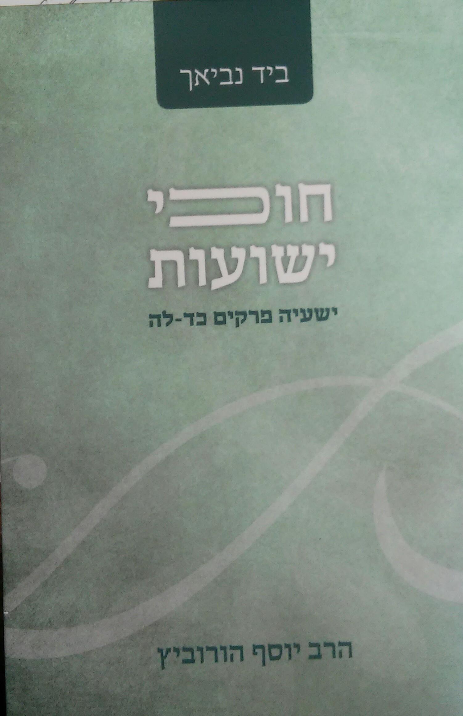 חוכי ישועות-הרב יוסי הורוביץ