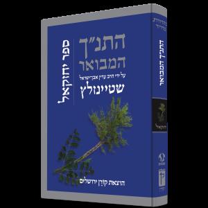 """התנ""""ך המבואר -יחזקאל"""