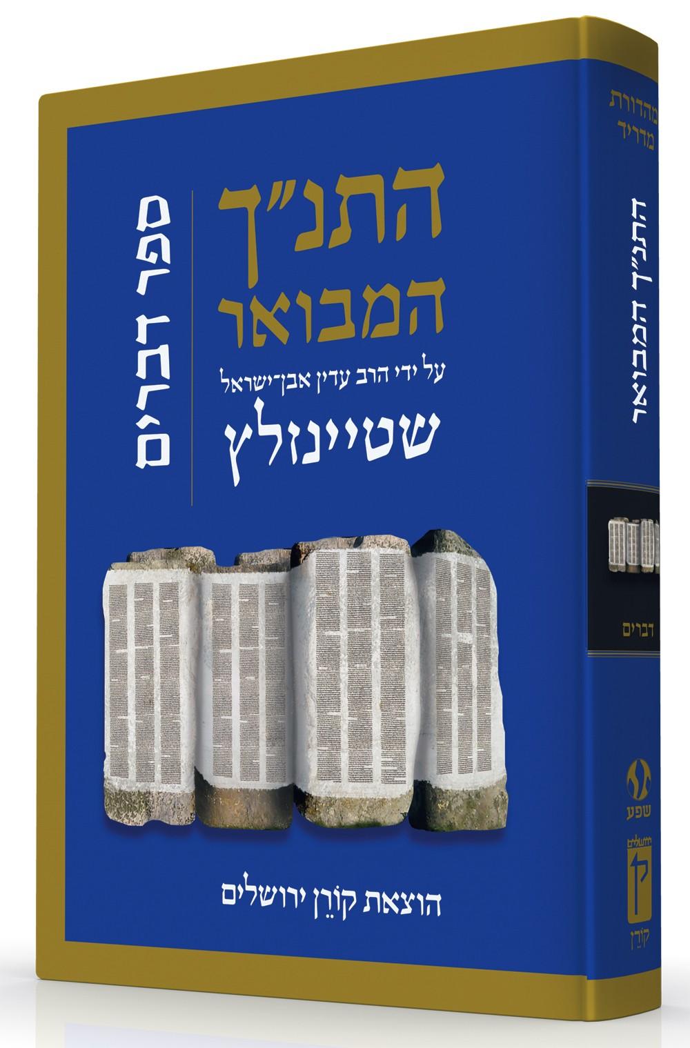 """התנ""""ך המבואר -דברים"""