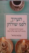 תערוך לפני שולחן -הרב קשתיאל