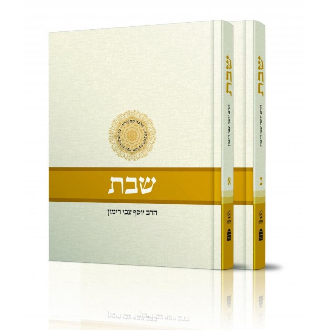 הלכות שבת -הרב יוסף צבי רימון