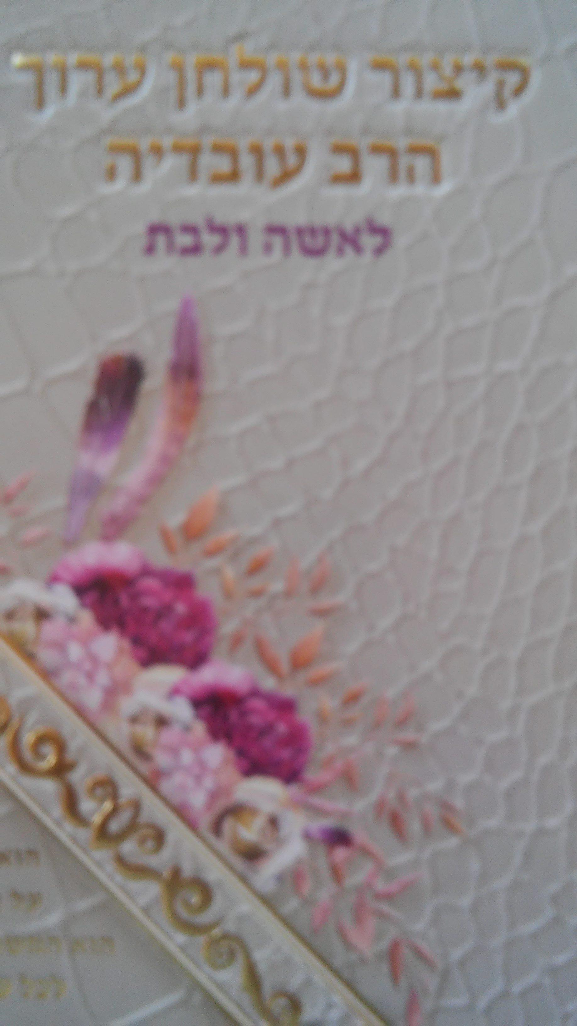 קיצור שולחן ערוןך -לבת ישראל