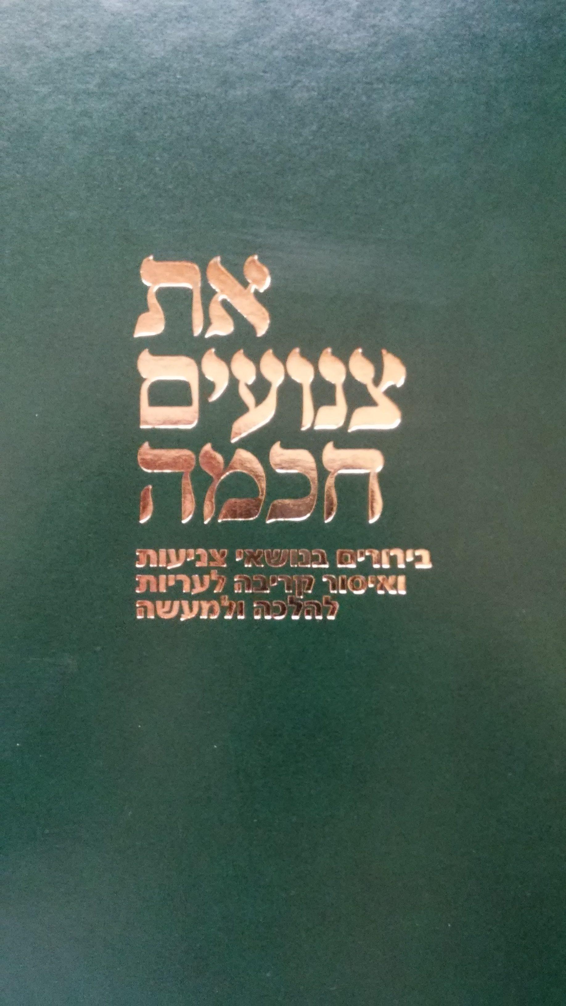 את צנועים חכמה -שמואל הבר