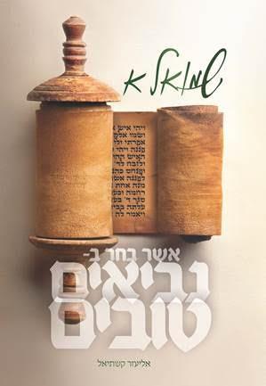 נביאים טובים שמואל-הרב קשתיאל