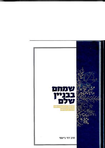 שמחם בבנין שלם -הרב דוד גאמי