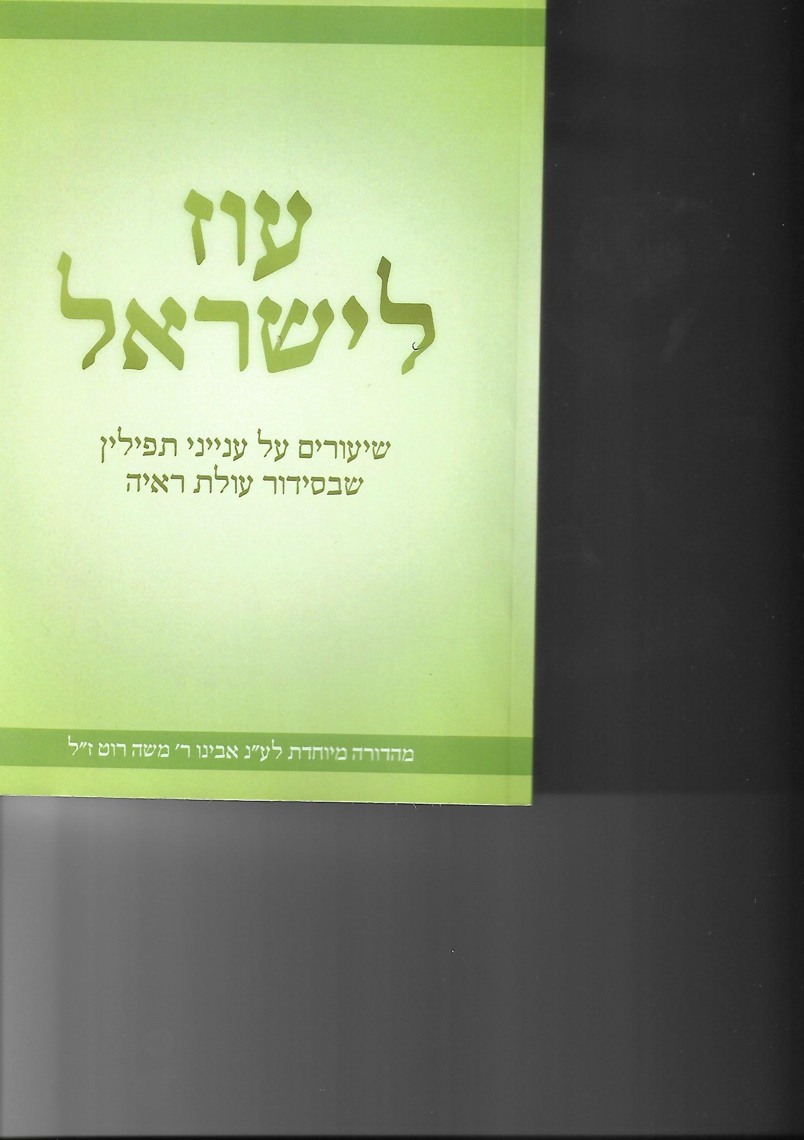 עז לישראל -שיעורים על עניני תפילין