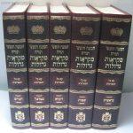 מקראות גדולות -המאיר לישראל