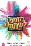 הזמנה לשמחה- הרבנית ימימה