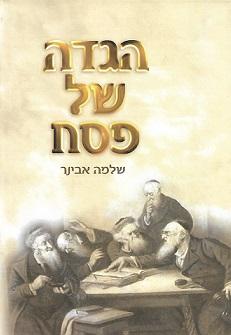 הגדה הרב אבינר