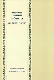 המספד בירושלים