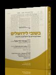 בשובי לירושלים -הרב מרדכי ציון