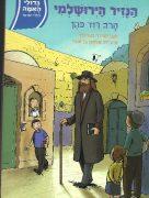 הנזיר הירושלמי- גדולי האומה