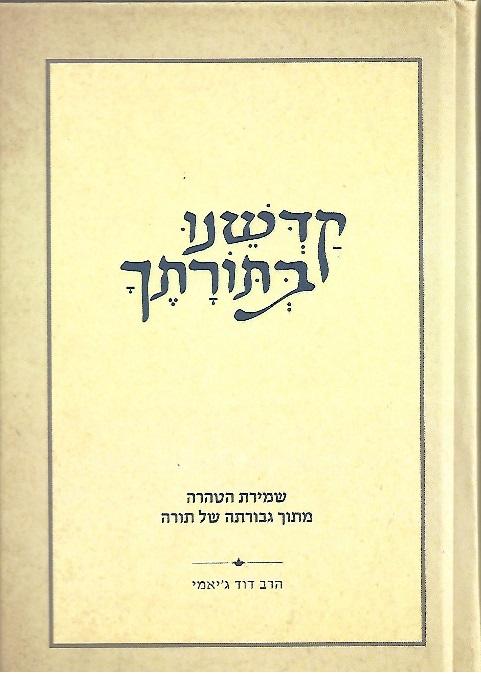 קדשנו בתורתך-הרב דוד גיאמי