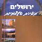 ירושלים מאירת העצמיות