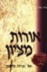 אורות-מציון-על-חגי-זכריהומלאכי-הרב-מאלי
