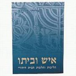 איש וביתו- הליכות הבית היהודי