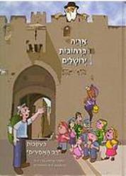 אריה ברחובות ירושלים