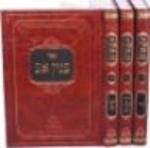 בנין אב על התורה ומועדים
