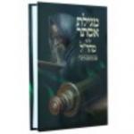 מגילת אסתר- ביאור המהרל