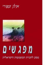 מפגשים- מסע להכרת העולם ועד הכרת המשמעות הישראלית
