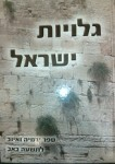 גלויות ישראל