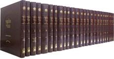 תלמוד בבלי-שס בינוני-מהדורה מורחבת- עוז והדר