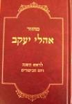 מחזור אהלי יעקב- לראש השנה ויום הכיפורים