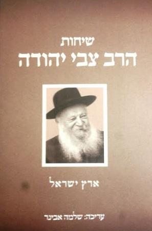 שיחות הרציה- ארץ ישראל