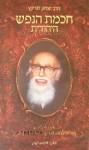 חכמת הנפש היהודית