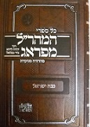 """המהר""""ל מפראג- נצח ישראל"""