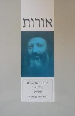 אורות ישראל א