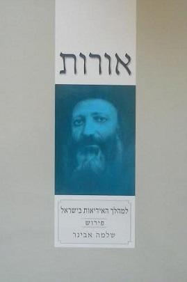 למהלך האידאות בישראל