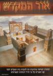 אור המקדש