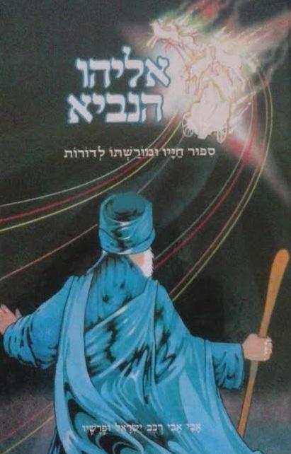 אליהו הנביא -סיפור חייו ומורשתו לדורות