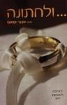 ...ולחתונה - הדרכה למציאת זיווג