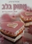 מתוק בלב- עוגות, קינוחים וגלידות