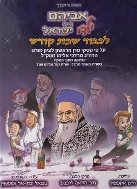 אביהם של ילדי ישראל- לכבוד שבת קודש