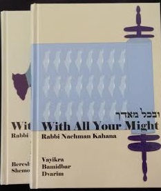 With All Your Might- ובכל מאודך- ב כרכים